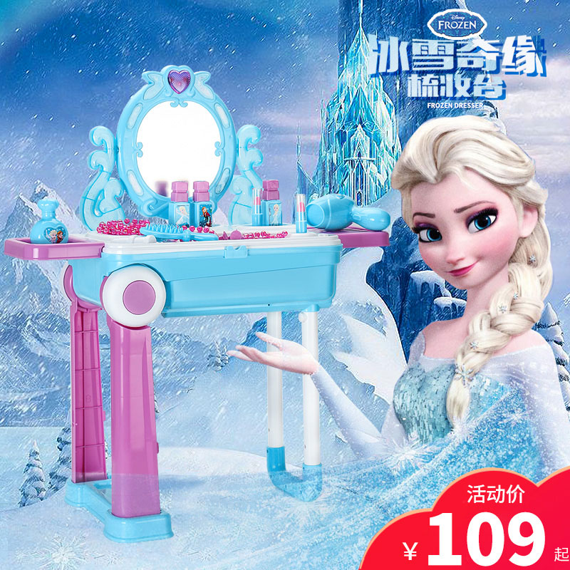 Disney Children's Cosmetic Suit Non-toxic Girl's Dressing Table Princess Ice and Snow Margin Simulated Home Toys