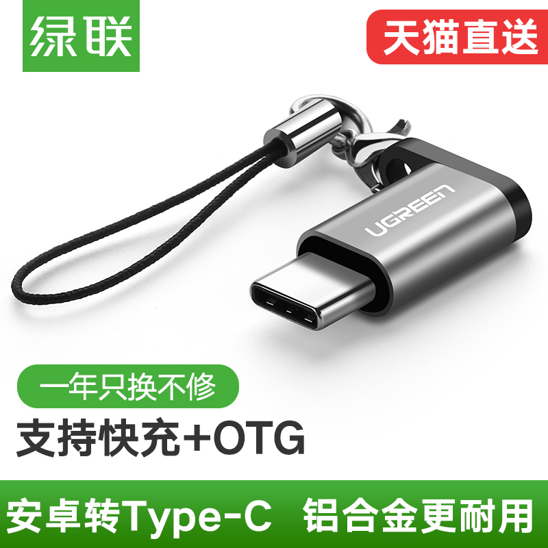 Usb double socket, green link type-c adapter otg Android micro-usb millet 6x/8/note3 Huawei p20/nova2s glory Samsung one plus mobile phone charging data cable connection converter accessories
