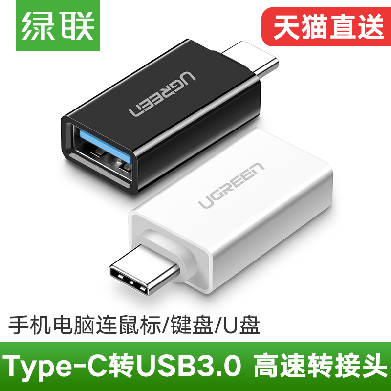 Usb double socket, green otg adapter Type-C to usb3.0 Android millet 6/8/mix2s music as 2 Huawei p10p20/mate9/10 glory v9v10 Meizu Samsung mobile phone u disk converter