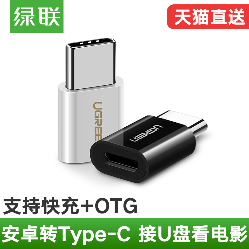 Usb double socket, green link type-c adapter phone otg millet 6/6x/8/mix2s Huawei p9/nova2s glory v8v9 music as general micro Android usb charging data line interface converter
