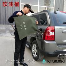 Car spare foldable soft oil bag Soft oil bag Portable large capacity diesel gasoline oil barrel 30 liters 20 liters