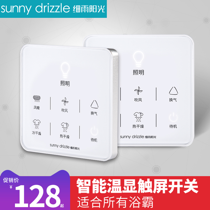 [The goods stop production and no stock]Drizzle sunshine intelligent bathroom switch touch home smart switch glass panel