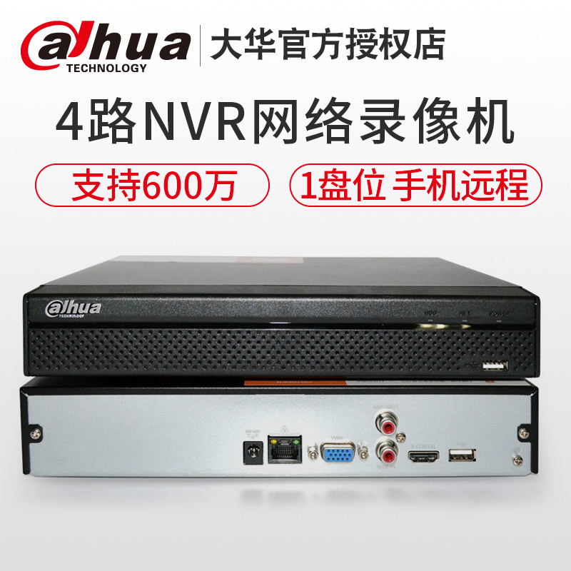 Dahua 4-channel DVR network HD 1080P remote monitoring host DH-NVR2104HS-S1