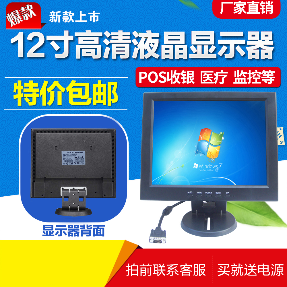 Special 12 inch cash register display 14/15/17 inch LCD TV shopping mall supermarket monitoring Mini