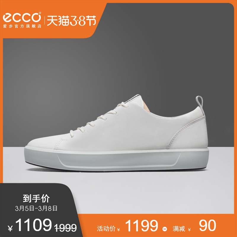 Ecco walking sports casual shoes men's spring low top shoes board shoes small white shoes men's shoes soft cool 8 440504