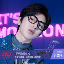 Mo Sen short-sighted glasses men and women 2020 new Cai Xukun with glasses frame plate optical frame MJ3016