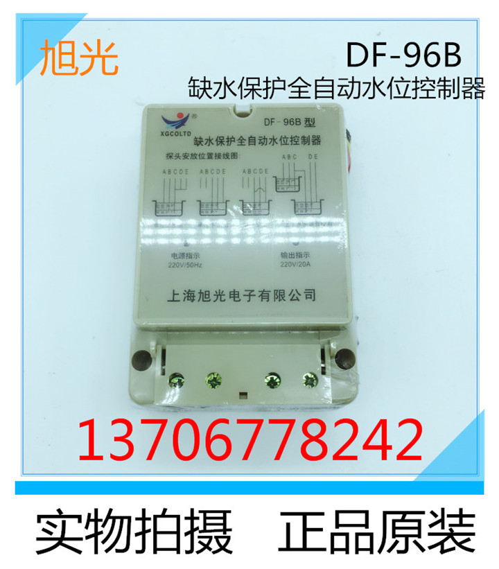 DF-96B Automatic Water Level Controller for Water Shortage Protection