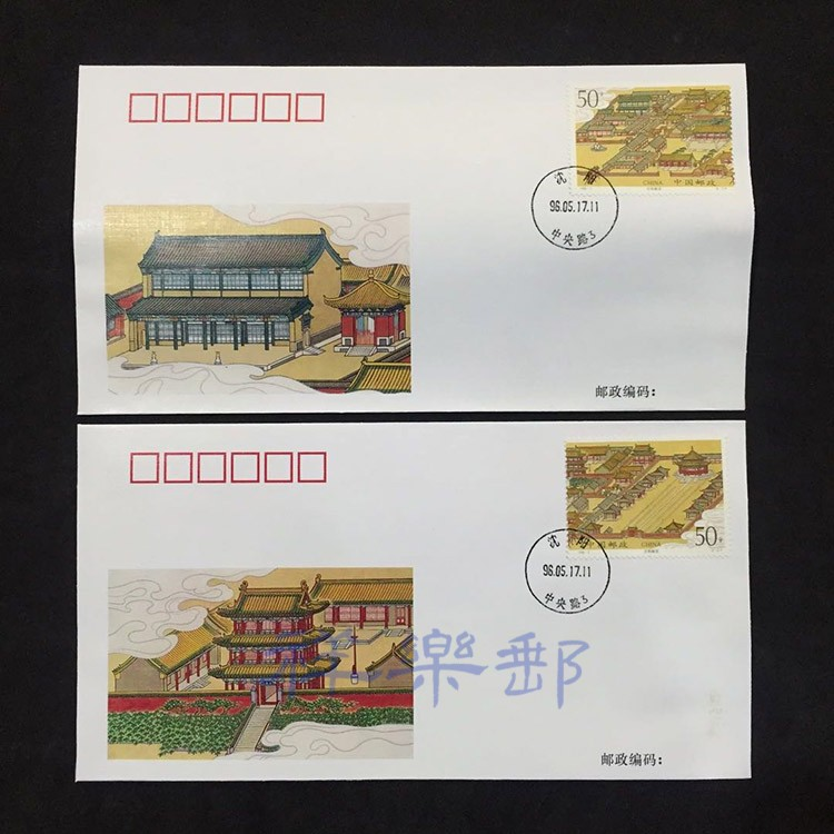 In 1996 shenyang Palace Stamps were issued in Liaoning
