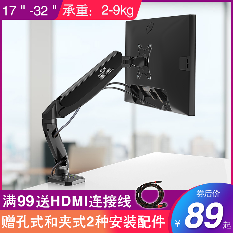 Computer monitor bracket arm dual screen universal base gaming desktop non-hole screen increased lifting rotation 32 inch
