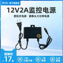 Jo-an surveillance camera dedicated 12V2A power camera high-power power regulator monitor power