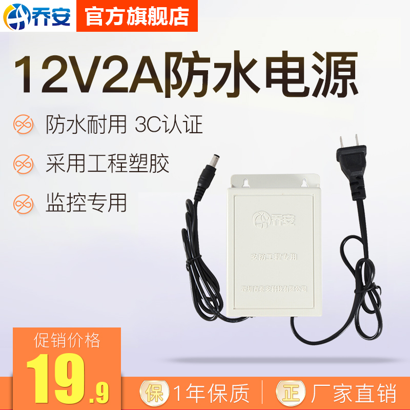 JoAnn 12V2A Waterproof Transformer 3C Power Adapter Wall Mount Switch Outdoor Monitor Power Supply