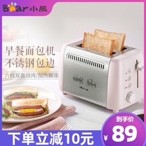 Bear cub DSL-A02E3 toaster toaster stainless steel toast machine 6-speed multi-function breakfast machine