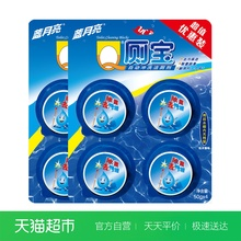 Blue moon toilet cleaner, toilet flask, blue bubble, Q toilet, 50g8 toilet, deodorization, deodorization and decontamination.
