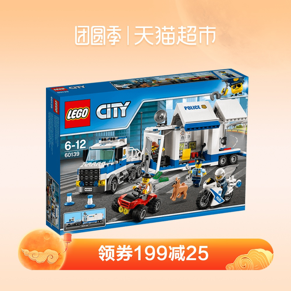 Lego City Group Mobile Command Center 60139 LEGO City Building Block Toy Gift