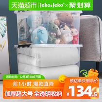 Jeko oversized home plastic storage box transparent clothes book storage box clear large toy finishing box