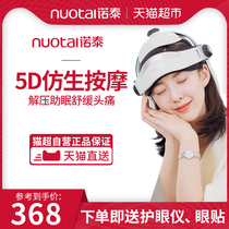 Authentic nuotai head massager multi-function massage instrument easy scalp insomnia massage helmet star with paragraph