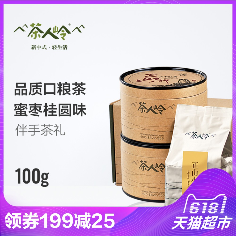 Tea Manling Zhengshan Race Black Tea Grade 1 100g/Box of Wuyishan Specialty Tea Mid-Autumn Festival Accompaniment Gift