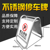 Stainless steel parking lot plate Do not park parking parking sign can be customized to prohibit parking sign dedicated parking spaces