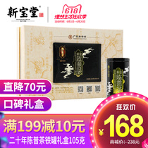 Xinbaotang 20 years old Chen Pi Pu'er tea tin gift box Xinhui old Chen Pi Yunnan ripe Pu'er tea 105g