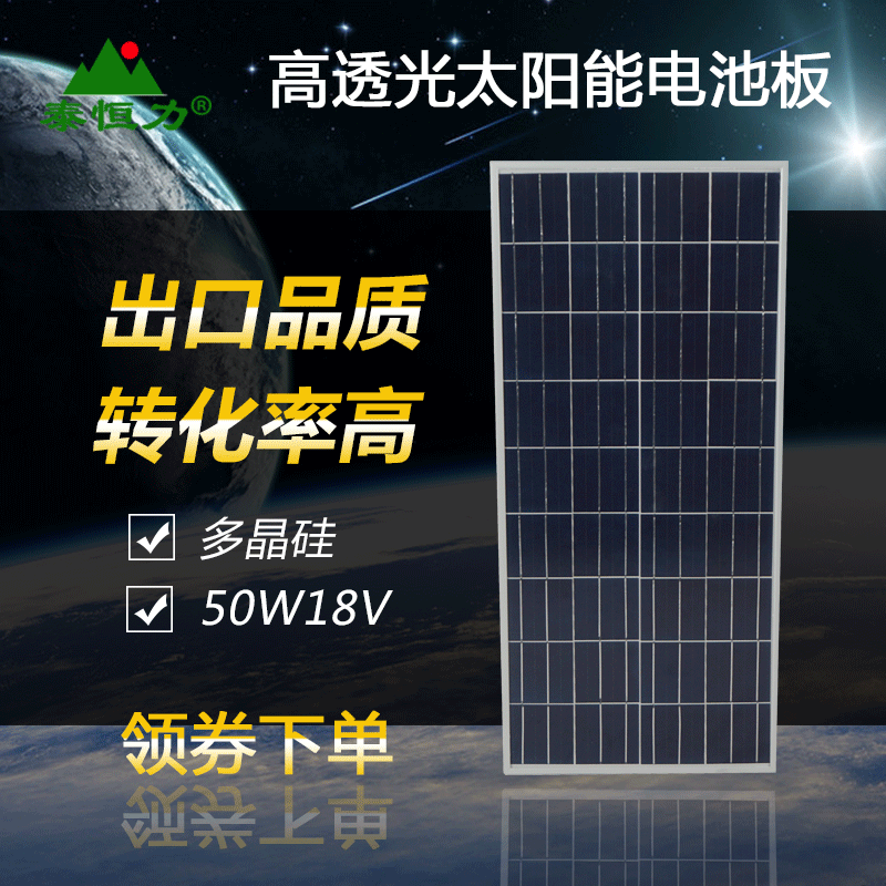 [The goods stop production and no stock]50W polycrystalline solar panel solar panel solar power system components charge 12V battery