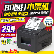 Gpilot GPL80160I thermal printer 80mm U.S. kitchen supermarket cashier small ticket printer