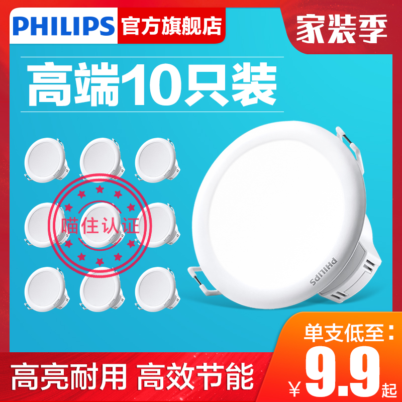 Philips led embedded tube lamp 3w5w living room hallway bedroom small ceiling projector ceiling lamp 10 sets