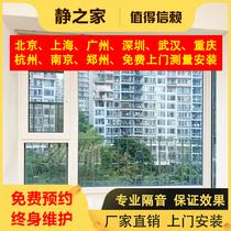 Soundproof windows artifact Zhengzhou retrofitting anti-noise Hollow three-layer vacuum PVB laminated double-layer glass window