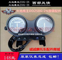 Earth Eagle King motorcycle parts DD250G-2N-3N Western style meter mileage speed code table