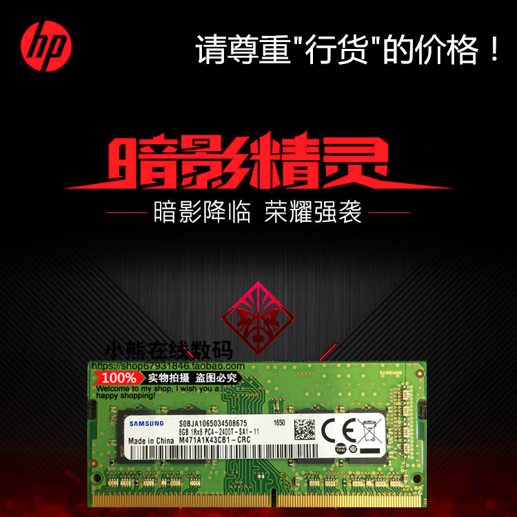 HP Hewlett-Packard WASD Shadow Elf 2/3/4 PRO 2nd Generation PLUS 8G/16G Laptop Memory Bar
