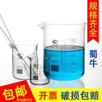 Shu Niu size glass beaker 25 50 100 250 500 1000ml High temperature chemical laboratory equipment