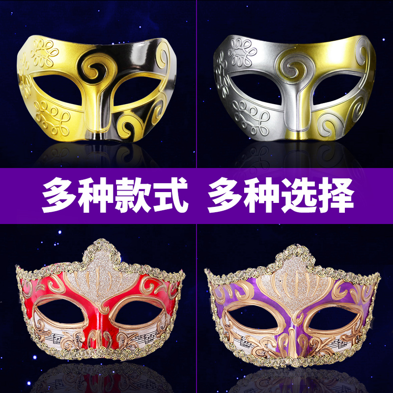 Halloween masquerade masks Half-Faced adult masquerade party fun Jazz retro performance props