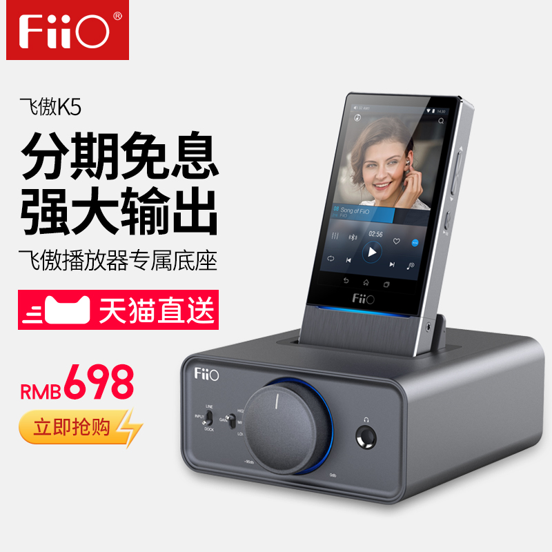 FiiO/FeiAo FK5111 desktop amplifier K5 FeiAo X7 2nd generation/X7/X5/X3 player base universal
