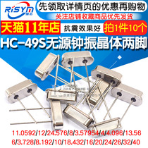 Quartz cristal oscillateur pieds en ligne HC-49S passif zhong zhen cristal 11 0592M 12MHz 4 6 8 20 etc.