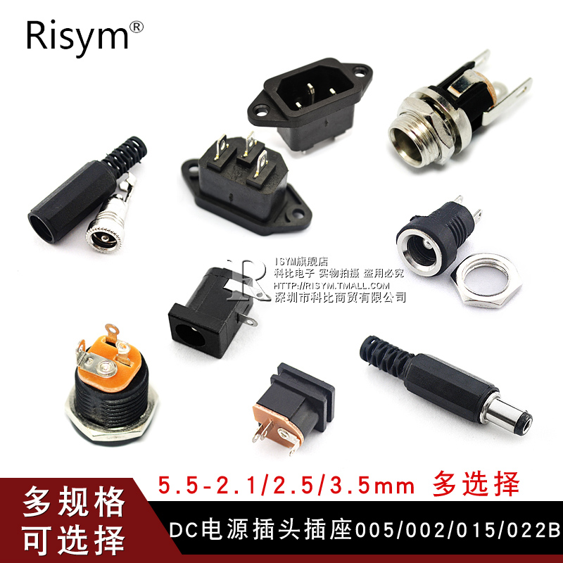 DC DC power plug socket 005/022B connector 5.5-2.1/2.5/3.5MM male socket round hole