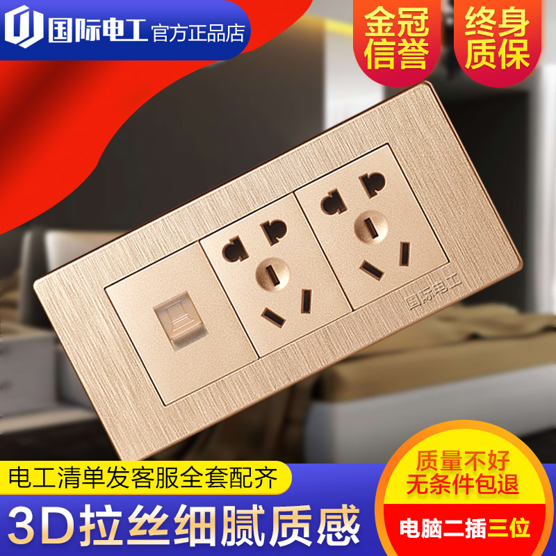 International Switch Socket Panel 118 Ten-hole Power Supply Socket for Wire-drawn Gold Computer