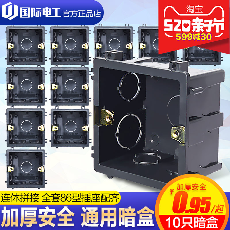 10 dark boxes with cover plate of 86 type universal household switch socket dark line bottom closing box switch box dark box