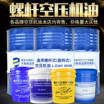 Air compressor oil Screw air compressor maintenance general oil Semi-synthetic coolant Screw machine special oil