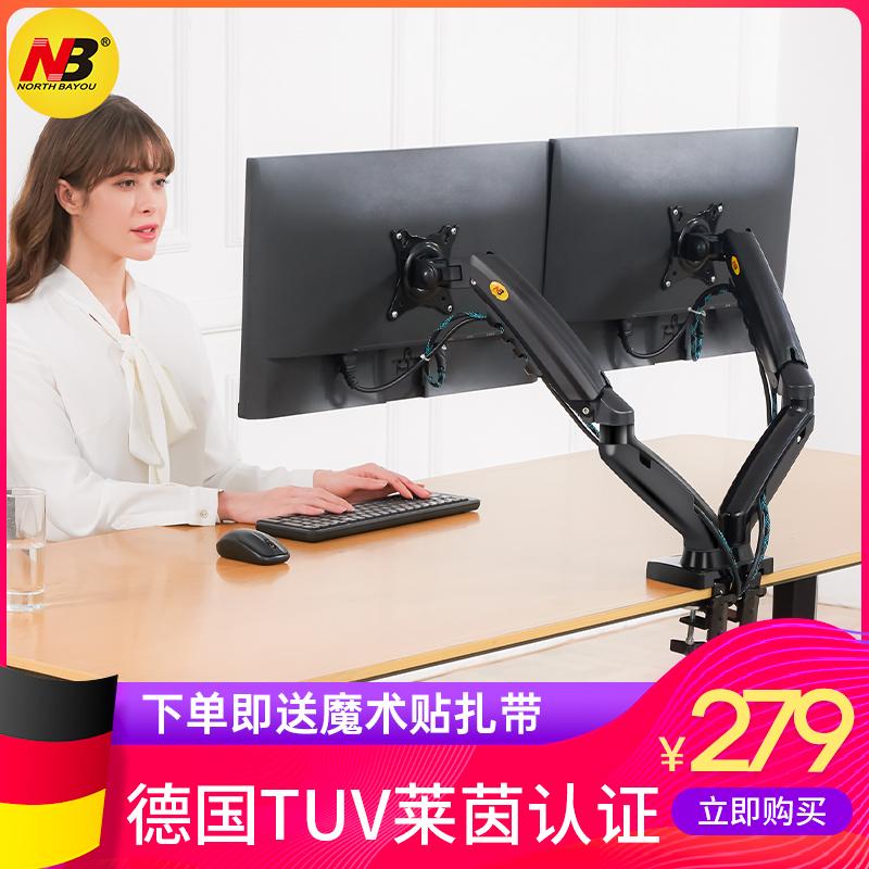 NB dual-screen display stand base universal rotary lift telescopic bay computer desktop robot arm