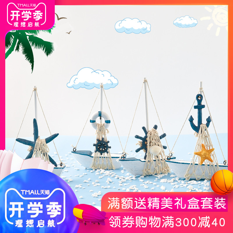 Mediterranean sailing boat small ornaments craft gifts solid wood pirate fishing boat decorative living room model furnishings