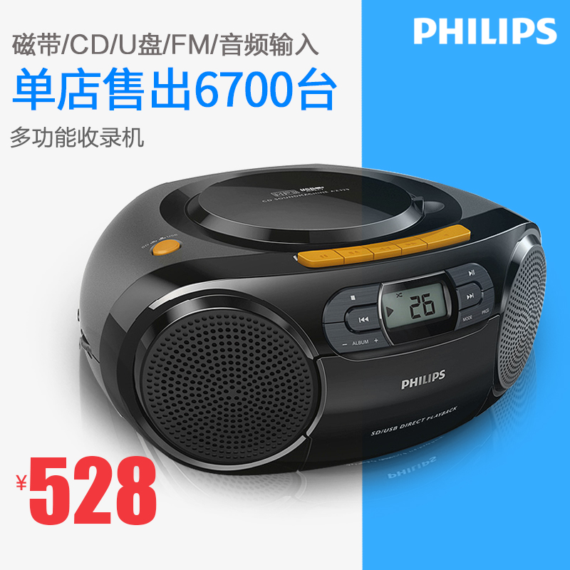 Philips/Philips AZ329 cd player CD cassette tape card U disk English learning recorder