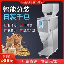 Automatic filling machine Quantitative intelligent granule powder Tea rice hardware counting filling machine Multi-functional small