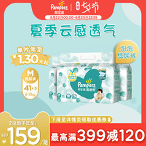 Help Bao Shi fresh help bubble paper diapers M41 x 3 male and female baby ultra-thin breathable urine is not wet