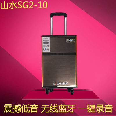 Landscape SG2-10 charging wireless Bluetooth audio mobile outdoor square dance high power portable trolley speaker