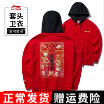China Li Ning day into the bucket of gold sweater men 2020 New Year series head sleeve hooded jacket spring tops
