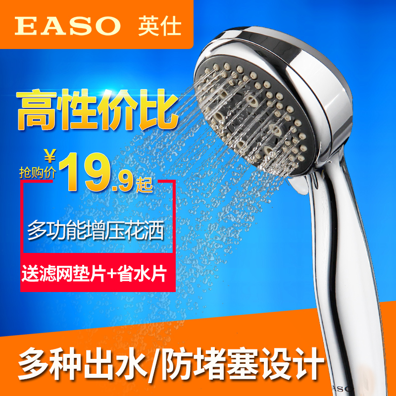 EASO Yingshiqiang Pressurized Multifunctional Shower Sprinkler Head Large Hole Bath Sprinkler Head Hand Sprinkler Head Single Head