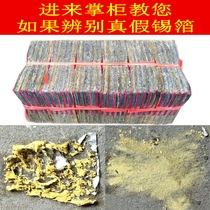 Sacrificial supplies Authentic Shaoxing handmade tin foil 13*10 Pluto 6000 pieces of burning paper folding ingot paper Qingming