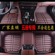 General car mats are easy to clean throughout the whole surrounded by waterproof leather 550rx5360 interior products Roewe 350 Changan