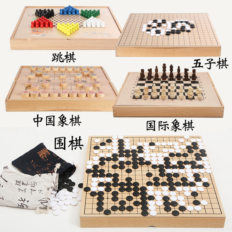 Children's Chess, Gobang, Go Set, Wooden Chess Board, Adult Students, Beginners, Parents and Children Intelligence Toys