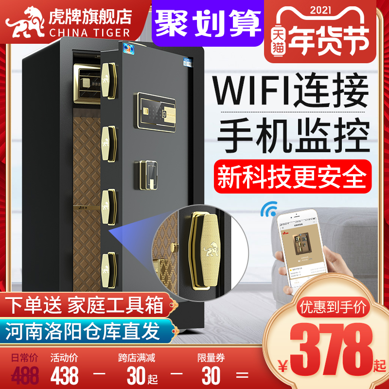 (New product upgrade) Tiger brand safe home small 45 60 70CM fingerprint safe smart WiFi mobile phone monitoring anti-theft office clip 10000牀 head safe 80 high into the wall