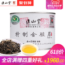 Zhengshan Tang 2019 New Tea Wuyishan Special Jinjunmei Black Tea Special Class Authentic Tea Canned Jinjunmei 100g